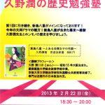 【終了】第2回福岡れきべん「久野潤の歴史勉強塾」