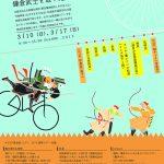 【終了】自転車でいざ出陣!〜鎌倉武士を追う元寇サイクリングツアー〜