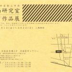 【終了】九州大学芸術工学府 片山研究室修了作品展