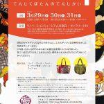 【終了】天竺牡丹の展示会1