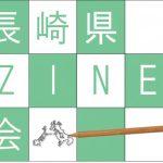 """【終了】長崎県""""ZINE<ジン>""""会 ~福岡で出逢う、長崎~【福岡市開催】"""