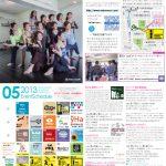 月刊冷泉荘2013年5月号できました!