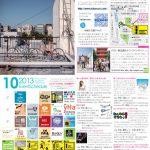 月刊冷泉荘2013年10月号できました!