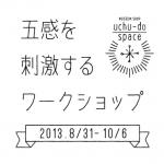 アトリエ穂音・比佐水音さんが福岡アジア美術館併設ミュージアムショップ「uchu-do space」にて日本画ワークショップ