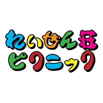 【終了】れいぜん荘ピクニック2014・秋