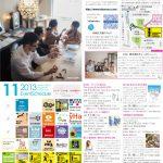 月刊冷泉荘2013年11月号できました!