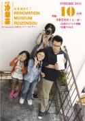 月刊冷泉荘 2011年10月号
