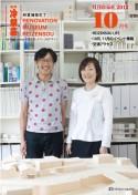 月刊冷泉荘 2012年10月号