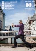 月刊冷泉荘 2014年10月号