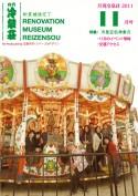 月刊冷泉荘 2011年11月号