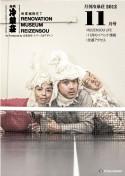 月刊冷泉荘 2012年11月号