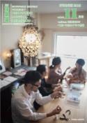 月刊冷泉荘 2013年11月号