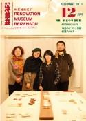 月刊冷泉荘 2011年12月号