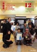 月刊冷泉荘 2012年12月号