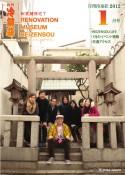 月刊冷泉荘 2012年1月号