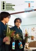 月刊冷泉荘 2013年1月号