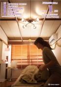 月刊冷泉荘 2014年1月号
