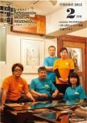 月刊冷泉荘 2013年2月号