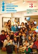 月刊冷泉荘 2012年3月号