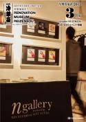 月刊冷泉荘 2013年3月号