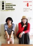 月刊冷泉荘 2012年4月号