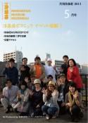 月刊冷泉荘 2011年5月号