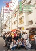 月刊冷泉荘 2012年5月号