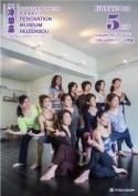 月刊冷泉荘 2013年5月号