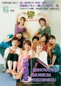 月刊冷泉荘 2011年6月号