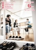 月刊冷泉荘 2013年6月号