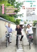 月刊冷泉荘 2011年7月号
