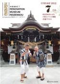 月刊冷泉荘 2012年7月号