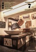 月刊冷泉荘 2013年7月号