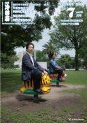 月刊冷泉荘 2016年7月号