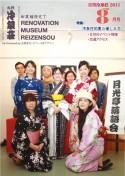 月刊冷泉荘 2011年8月号