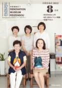月刊冷泉荘 2012年8月号