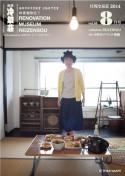 月刊冷泉荘 2014年8月号