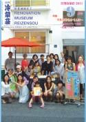 月刊冷泉荘 2011年9月号