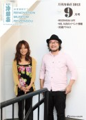 月刊冷泉荘 2012年9月号