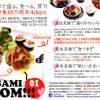Korean Dining Bar hana.さんが波佐見焼で「盛り付けレッスン」