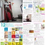 月刊冷泉荘2013年12月号できました!