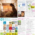 月刊冷泉荘2014年1月号できました!