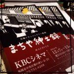 「引力の間」の㈱グループ現代さんの映画『まちや紳士録』、12/7(土)〜12/13(金)までKBCシネマにて上映中!