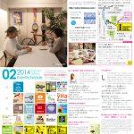 月刊冷泉荘2014年2月号できました!