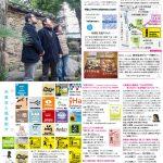 月刊冷泉荘2014年3月号できました!