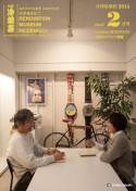 月刊冷泉荘 2014年2月号