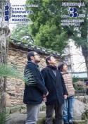 月刊冷泉荘 2014年3月号