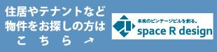スペースRデザイン - 福岡のリノベーション・レトロ・シェア・デザイン物件を賃貸・管理