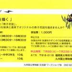 アトリエ穂音主宰・比佐水音さん、九州国立博物館にて日本画ワークショップ開催