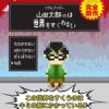【終了】「リアルクソゲー 山田太郎(仮)は世界をすくわない」 福岡公演